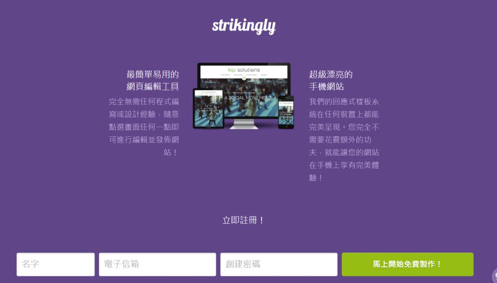 使用Strikingly 輕鬆建設專業個人網站或企業網站